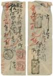 briefmarken-japanisch